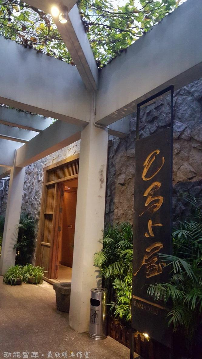 华昱机构陈阳南主席与戴欣明在陈主席生态办公室