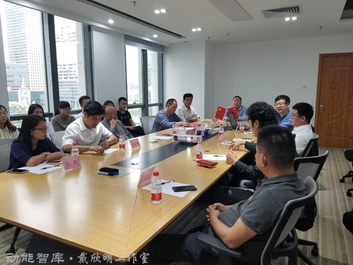 重庆市南川区城市建设投资(集团)有限公司、一行15人来到搏实资本-深圳市前海动能投资有限公司考察,就南川区产业升级、旧城改造等多方面进行了商谈,并达成合作