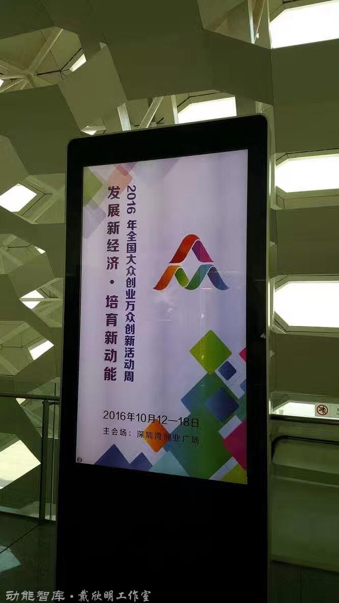 动能智库、戴欣明工作室、深圳市前海动能投资、深圳市动能企业管理等机构经过18年的发展,都已经是有品牌价值的注册商标