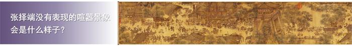 """【案例】开封古城策划,动能智库·戴欣明工作室打造《清明上河图》入城留白处,开封一个最有价值的区域再现——营造《清明上河图》""""第四部分"""",为开封古城文旅产业升级补短板"""
